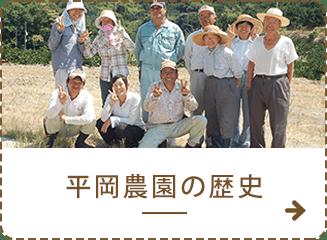平岡農園の歴史