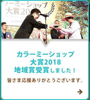 カラーミーショップ大賞2018 地域賞受賞しました