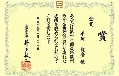 『淡路温州みかん品評会』兵庫県知事賞