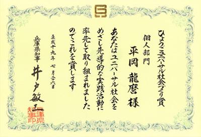 『ひょうごユニバーサル社会づくり賞』兵庫県知事賞