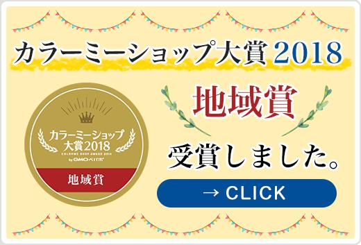 カラーミーショップ大賞2018地域賞受賞しました。