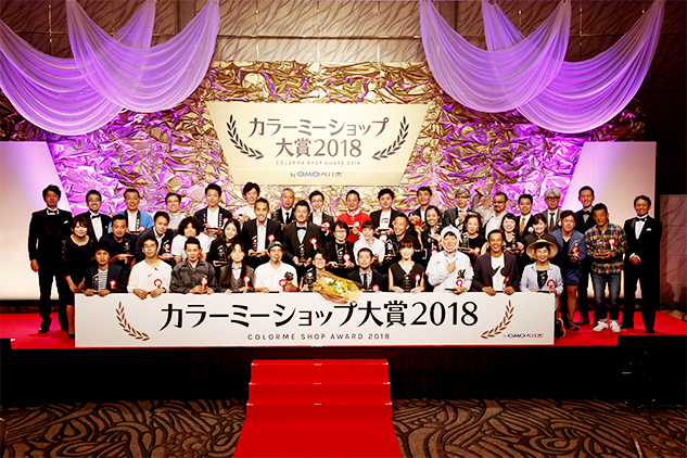 カラーミーショップ大賞2018
