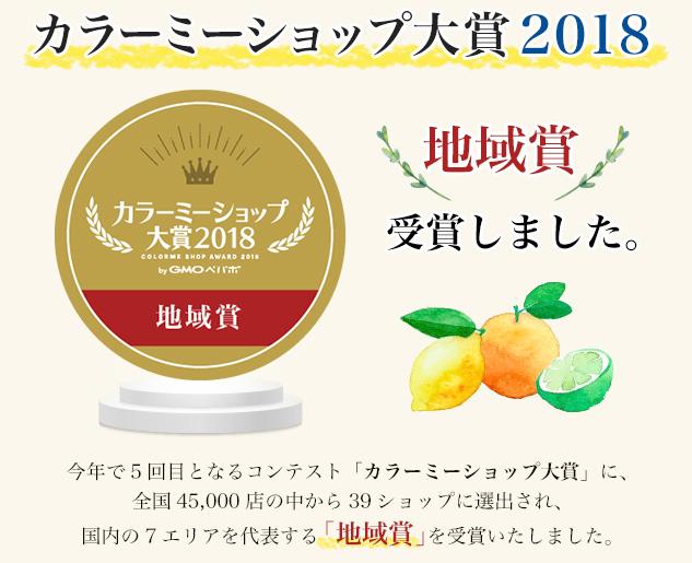 カラーミーショップ大賞2018 地域賞受賞しました。