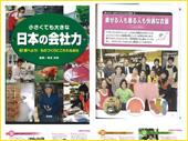 平成22年12月25日「小さくても大きな日本の会社力3」