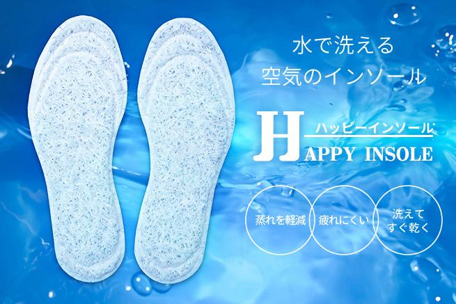 水で洗える空気のインソール ハッピーインソール