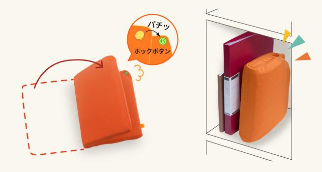 折り畳めば、鞄や本棚にもすっぽり収まります。