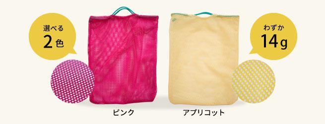 わずか14gの持ち歩き袋をプレゼント!選べる2色「メッシュピンク」「メッシュアプリコット」