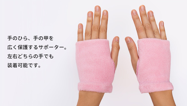 手のひら、手の甲を広く保護するサポーター。左右どちらの手でも装着可能です。
