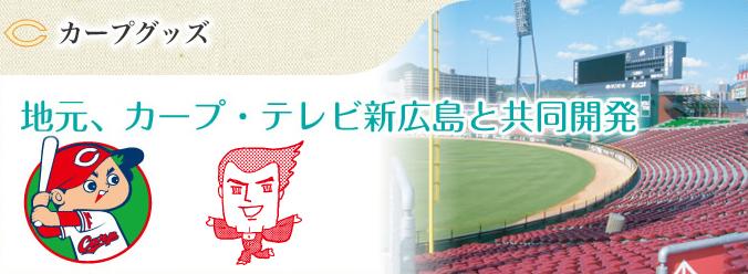 カープグッズ 地元、カープ・テレビ新広島と共同開発