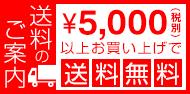 5000円以上お買い上げで送料無料
