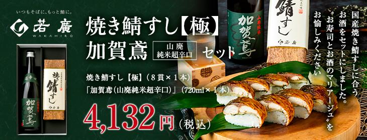 焼き鯖すし【極】・加賀鳶(山廃純米超辛口)セット