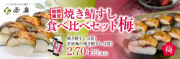 【期間限定】焼き鯖すし2種食べ比べセット【梅】