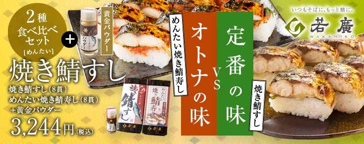 焼き鯖すし2種食べ比べ【めんたい】セット