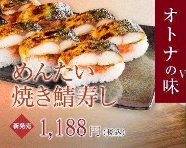 めんたい焼き鯖寿し
