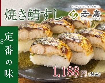 焼き鯖すし vs めんたい焼き鯖寿し