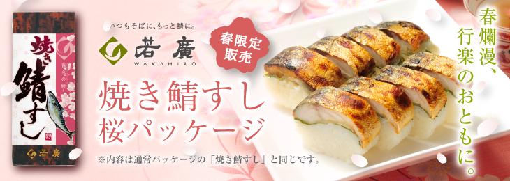 【春限定】焼き鯖すし[桜パッケージ]