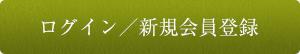 ログイン/新規会員登録