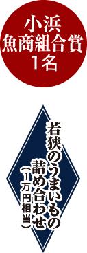 小浜魚商組合賞