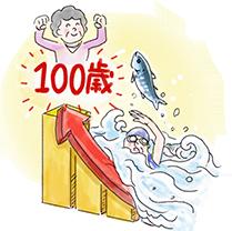 鯖を食べ100歳時代泳ぎ切る