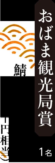 おばま観光局賞