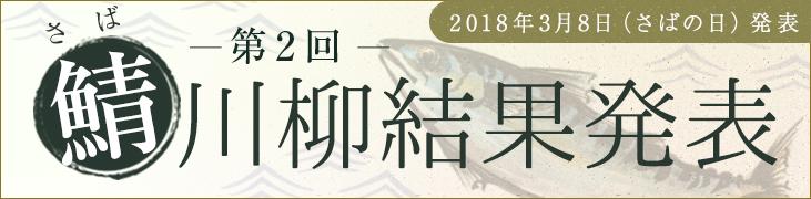 第2回鯖川柳発表