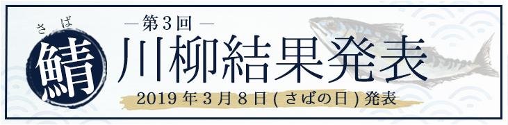 第3回鯖川柳発表