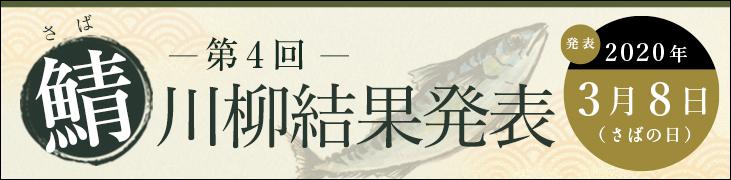 第4回鯖川柳発表
