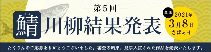第5回鯖川柳発表