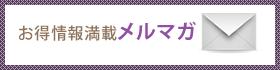 お得情報満載メルマガ
