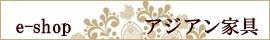 e-shopアジアン家具