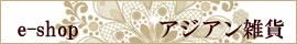 e-shopアジアン雑貨