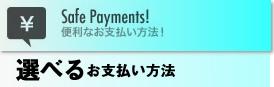 選べるお支払い方法