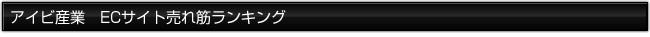アイビ産業ECサイト売れ筋ランキング