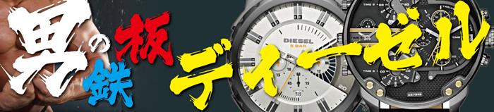 ディーゼル時計