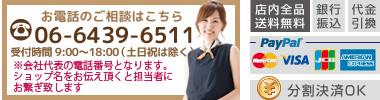 電話番号 決済方法