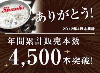 4500本突破
