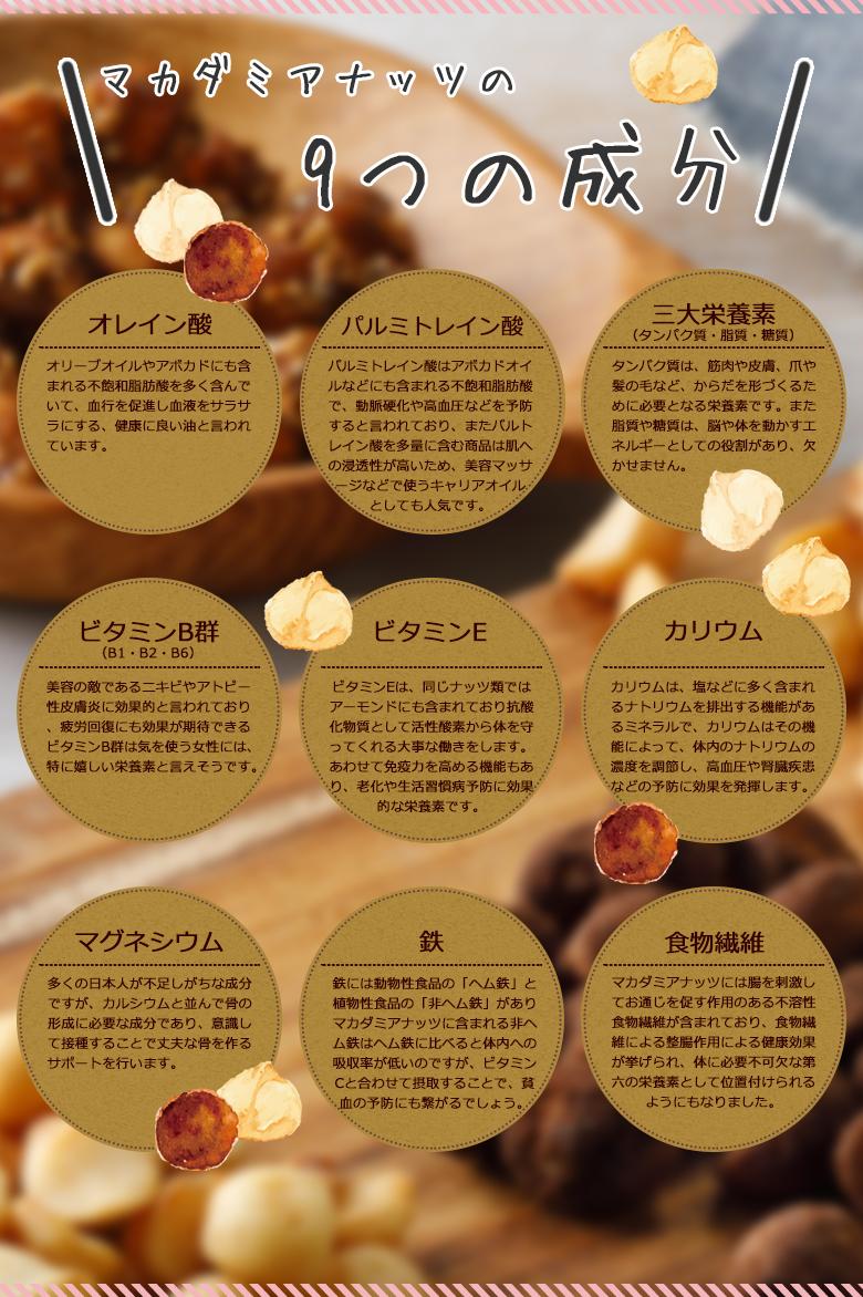 マカダミアナッツの9つの成分