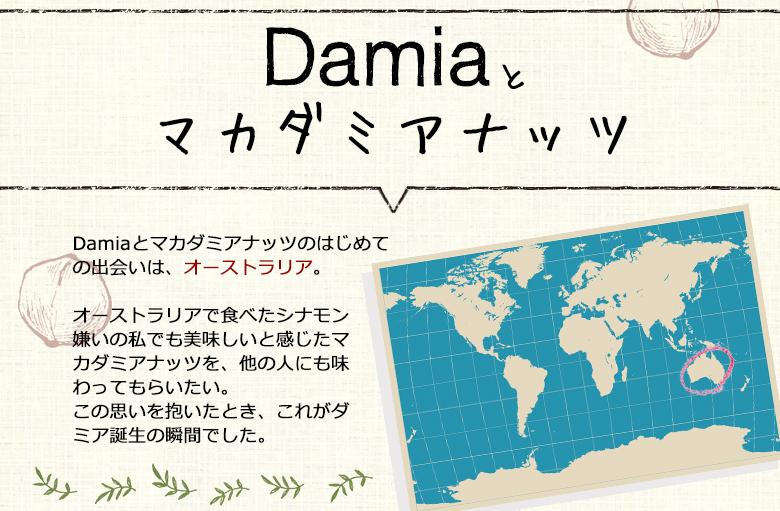 Damiaとマカダミアナッツ