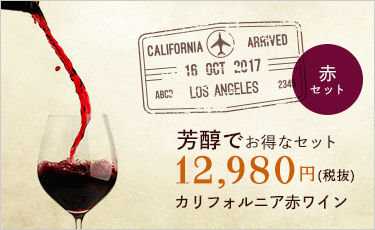 カリフォルニア赤ワイン
