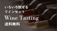 色々試せるワインセット