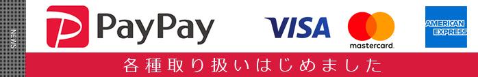 Paypay・クレジットカード対応