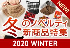 2020年冬の新商品