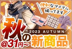 2018年秋の新商品