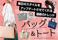 女性向けバッグ&トート