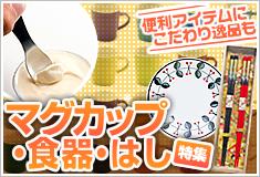 マグカップ&食器