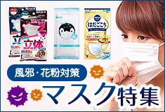 マスク特集・花粉対策