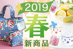 2019春の新商品