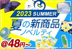 2019年夏の新商品