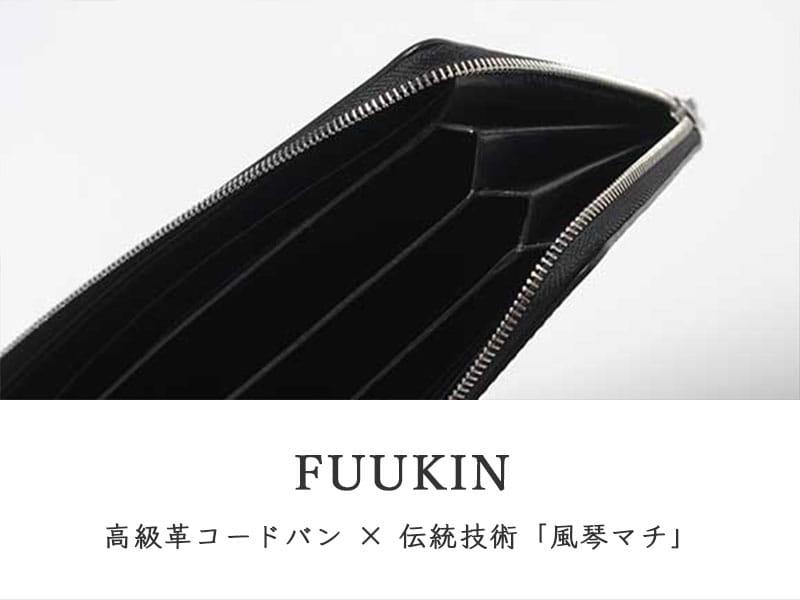 フウキン=コードバン×風琴マチ