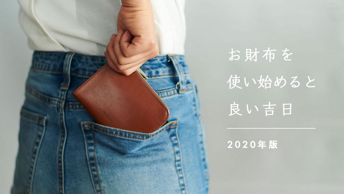 お財布を使い始めると良い吉日2020